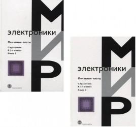 Печатные платы. Справочник (комплект из 2 книг)