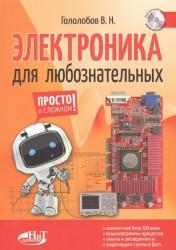 Электроника для любознательных + виртуальный диск