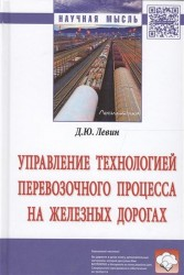 Управление технологией перевозочного процесса на железных дорогах