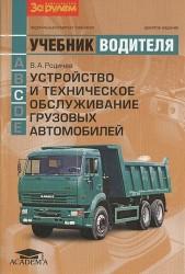 Устройство и техническое обслуживание грузовых автомобилей. Учебник водителя категории C
