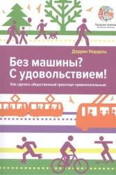 Без машины? С удовольствием! Как сделать общественный транспорт привлекательным?