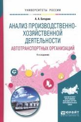 Анализ производственно-хозяйственной деятельности автотранспортных организаций. Учебное пособие для академического бакалавриата