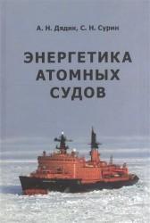 Энергетика атомных судов