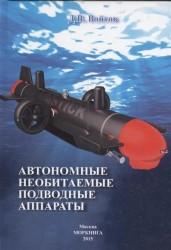 Автономные необитаемые подводные аппараты
