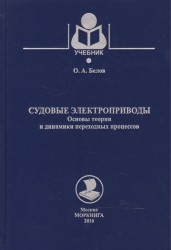 Судовые электроприводы. Основы теории и динамики переходных процессов. Учебное пособие