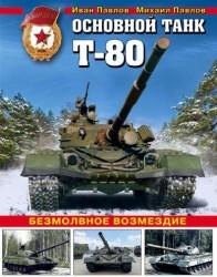 Основной танк Т-80. Безмолвное возмездие