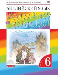 Английский язык. 6 класс. Учебник в 2-х частях. Часть 1. 6-е издание, исправленное
