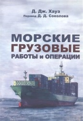 Морские грузовые работы и операции. Практическое пособие