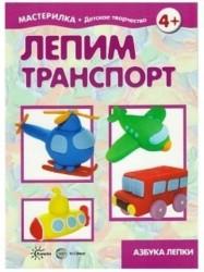 Мастерилка. Лепим транспорт. Азбука лепки. Для детей 5-7 лет