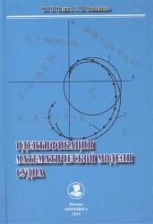 Идентификации математической модели судна. Монография