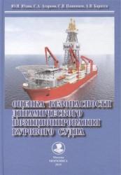 Оценка безопасности динамического позиционирования бурового судна