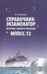 Справочник-экзаменатор по огням, знакам и сигналам МППСС-72. Книга + CD