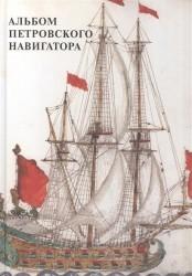 Альбом петровского навигатора