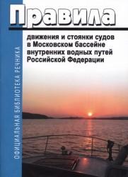 Правила движения и стоянки судов в Московском бассейне внутренних водных путей Российской Федерации