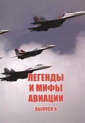 Легенды и мифы авиации. Из истории отечественной и мировой авиации. Сборник статей. Выпуск 6