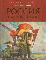 Россия: сквозь тернии революций