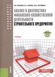 Анализ и диагностика финансово-хозяйственной деятельности строительного предприятия. Учебник + еПриложение: тесты