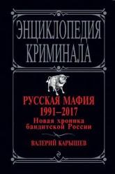 Русская мафия 1991-2017. Новая хроника бандитской России