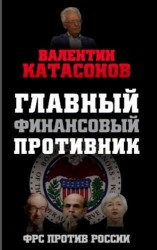 Главный финансовый противник. ФРС против России