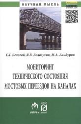 Мониторинг технического состояния и продление жизненного цикла мостовых переездов на каналах. Монография