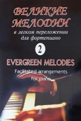 Великие мелодии для фортепиано. В легком переложении для фортепиано. Выпуск 2