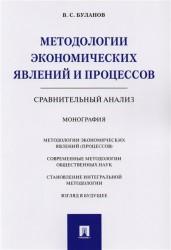 Методологии экономических явлений и процессов. Сравнительный анализ. Монография.