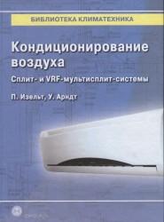 Кондиционирование воздуха. Сплит- и VRF-мультисплит-системы