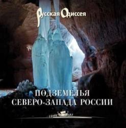 Подземелья Северо-Запада России. Книга для путешественников