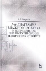 I-d-диаграмма влажного воздуха и ее применение при проектировании технических устройств. Учебное пособие