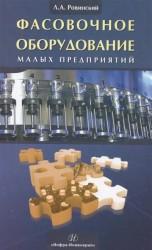 Фасовочное оборудование малых предприятий