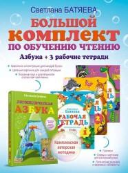 Большой комплект по обучению чтению (цветная азбука, 3 рабочие тетради)