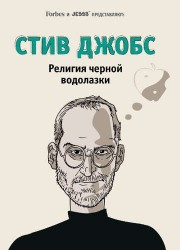 Стив Джобс. Религия черной водолазки