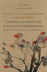 Заметки об искусстве и литературной критике