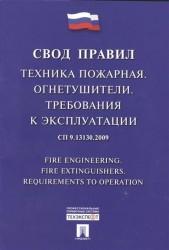 Свод правил. Техника пожарная. Огнетушители. Требования к эксплуатации СП 9.13130.2009 / Fire engineering. Fire extinguishers. Requirements to operation