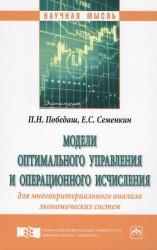 Модели оптимального управления и операционного исчисления для многокритериального анализа экономических систем. Монография