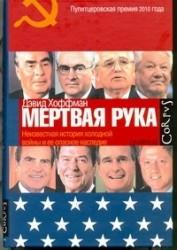 """""""Мертвая рука"""": Неизвестная история холодной войны и ее опасное наследие"""