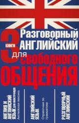 Разговорный английский для свободного общения (комплект из 3-х книг в упаковке)