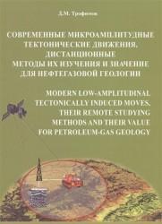 Современные микроамплитудные тектонические движения, дистанционные методы их изучения и значение для нефтегазовой геологии