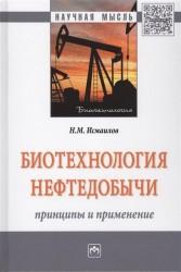Биотехнология нефтедобычи. Принципы и применение. Монография