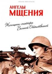 Ангелы мщения. Женщины-снайперы Великой Отечественной
