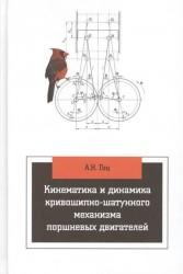 Кинематика и динамика кривошипно-шатунного механизма поршневых двигателей. 3-е издание, исправленное и дополненное