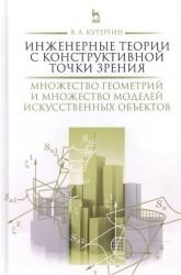 Инженерные теории с конструктивной точки зрения. Множество геометрий и множество моделей искусственных объектов. Монография