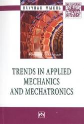 Trends in applied mechanics and mechatronics. Сборник научно-методических статей. Том первый