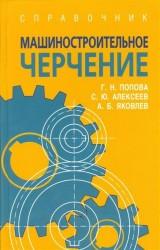 Машиностроительное черчение: справочник / 6-е изд., перераб. и доп.
