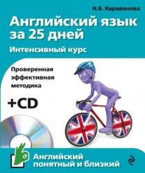 Английский язык за 25 дней. Интенсивный курс (+CD)