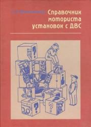 Справочник моториста установок с ДВС. Вопросы и ответы