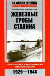 Железные гробы Сталина