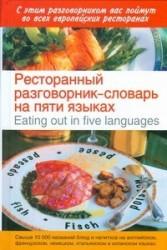 Ресторанный разговорник-словарь на пяти языках / Eating out in Five Languages