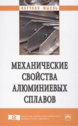 Механические свойства алюминиевых сплавов. Монография