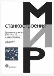 Внедрение и развитие Индустрии 4.0. Основы, моделирование и примеры из практики